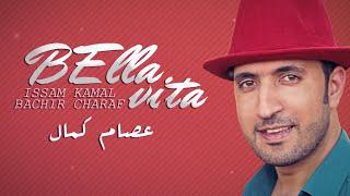 """""""بيلا"""".. أغنية جديدة لعصام كمال بإيقاع إيطالي"""