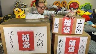 「怪しくないよ」と書かれた怪しすぎる10万円の福袋を開封して中身全て査定してみた…