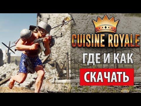 🔎Где скачать Cuisine Royale 🔥 Как оптимизировать Кузин Рояль под слабый ПК и начать играть🏹