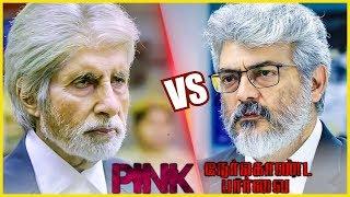 Pink Vs Nerkonda paarvai| Trailer Reaction Analysis | Kichdy