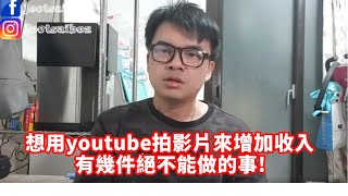 [Joe愛哈拉]想要用youtube拍影片來增加收入,有幾件絕不能做的事~切記切記