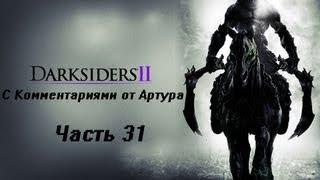 Прохождение Darksiders 2 (II) (Часть 31) Низложенный король