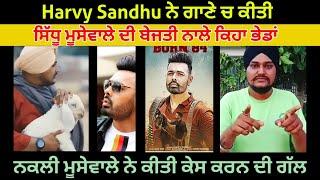 Harvy Sandhu ਨੇ ਫਿਰ ਲਿਆ Sidhu Moosewala ਨਾਲ ਪੰਗਾ || sidhu moosewala song 2021 || harvy sandhu song