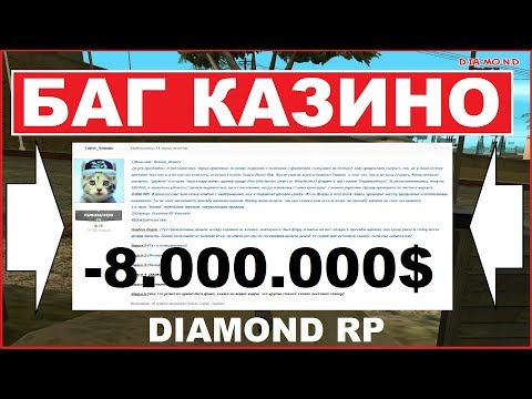 БАГ КАЗИНО DIAMOND ROLE PLAY / срочно