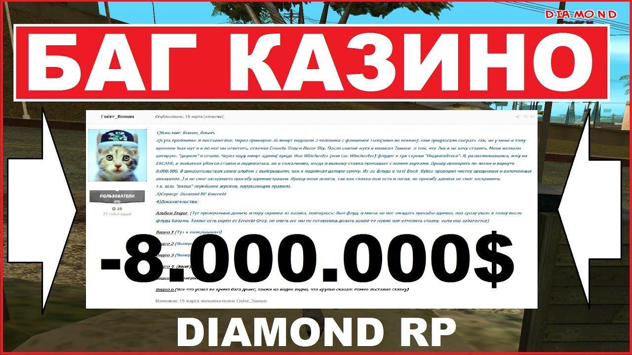Казино diamond rp казино рояль 720 онлайн