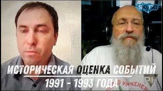 Анатолий Вассерман - Радио НОД 12.05.2020