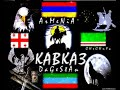 КАВКАЗ Moy Kavkaz Caucasus mp3