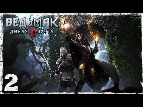 Смотреть прохождение игры [PS4] Witcher 3: Wild Hunt. #2: Трое на одного.