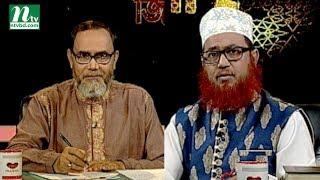 Apnar Jiggasa | আপনার জিজ্ঞাসা | Shaikh Md. Rafiqul Islam Madani | Live | Special EP 07