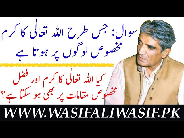 Can Allah Have Mercy at Certain Places?    Hazrat WASIF ALI WASIF r.a