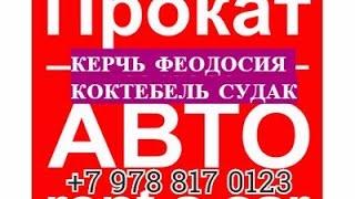 АРЕНДА МАШИН  В КРЫМУ НА МКПП И АКПП(, 2016-03-15T07:59:31.000Z)