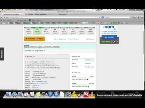 Что такое Whois сайта? Как узнать кому принадлежит сайт(домен)?