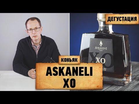 Коньяк Askaneli XO, 20 лет выдержки – Дегустация и обзор