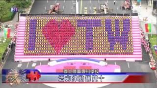 HiHD-中華民國建國100年-陸軍專校排字表演.flv