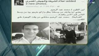 «موسى»: تكتم إعلامي بشأن اختفاء 3 أفراد شرطة بحادث كمين الصفا بالعريش.. (فيديو)