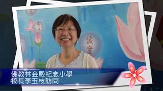 Publication Date: 2018-11-01 | Video Title: TOEFL Junior® @ 佛教林金殿紀念小學 李玉枝校