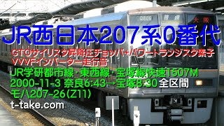 【鉄道走行音、少なくなった初期型VVVF】JR西日本207系学研都市線・東西線・宝塚線快速1507M、奈良→宝塚