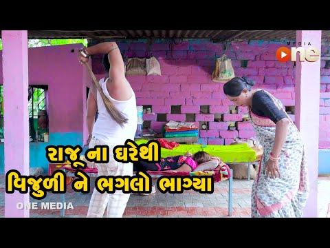 Rajuna Ghare Thi Vijuline Bhagalo Bhagya  | Gujarati Comedy | One Media
