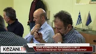 Η Γενική Συνέλευση του Εκθεσιακού Κέντρου Δυτικής Μακεδονίας