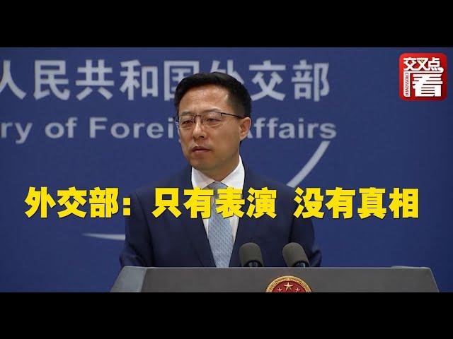 """【外交部】外交部揭批所谓""""维吾尔特别法庭"""":拙劣表扬!"""