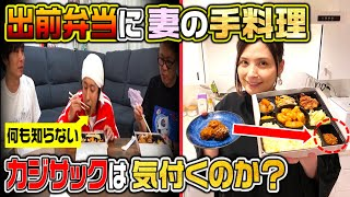 YouTube動画:【ドッキリ】ウーバーイーツのお弁当にヨメサック が作った料理が入っていたら、カジサックは気付くことができるのか?