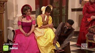 #SNL_بالعربي | أخيراً .. الأمير يجد سندريلا !