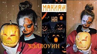 МАКИЯЖ НА ХЭЛЛОУИН halloween makeup