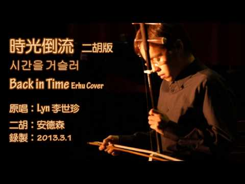 Back in Time 시간을 거슬러 (Lyn) Erhu Cover 讓時光倒流 / 蜚蜚 二胡版 擁抱太陽的月亮OST