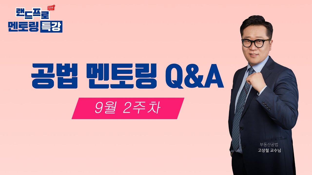 [2021 공인중개사 멘토링 'Q&A'] 9월 2주차 고상철 공법 멘토링