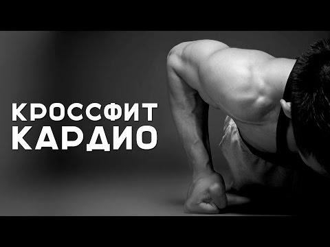 Кроссфит тренировка: кардио [Спортивный Бро]из YouTube · С высокой четкостью · Длительность: 3 мин55 с  · Просмотры: более 7000 · отправлено: 28.09.2016 · кем отправлено: Спортивный Бро
