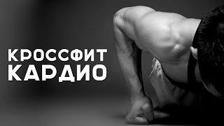 видео Аэробная тренировка для новичков и продвинутых спортсменов