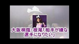 大阪桐蔭・根尾「相手が嫌な選手になりたい」  kapacking.club