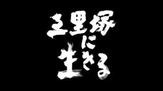 国と村が闘った!「ニッポン最後の百姓一揆」と呼ばれる成田空港建設反...