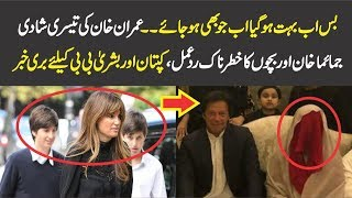 Jemima and Sons Response On Imran Khan's 3rd Marriage