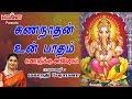 Download Gananathan Un Paatham / Vinayagar Song / Mahanadhi Shobana - கணபதி பாடல் / மகாநதி ஷோபனா MP3 song and Music Video