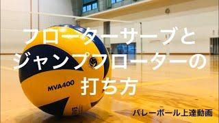 【バレーボール上達動画】フローターサーブ・ジャンプフローターの打ち方