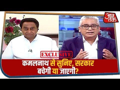 आजतक पर सीएम Kamalnath ने बताया, बचेगी या गिरेगी सरकार? | EXCLUSIVE