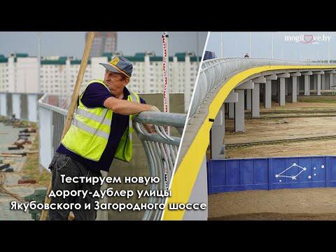 Тестируем новую дорогу-дублер улицы Якубовского и Загородного шоссе / Строительство дубль-трассы