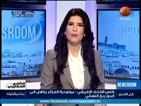 نيوز روم ليوم  السبت 01 جويلية 2017 مع الإعلامي محمد صالح العبيدي