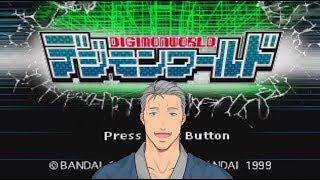 【デジモンワールド】俺も言ったらデジタルなモンスターみたいなところある #1【にじさんじ】