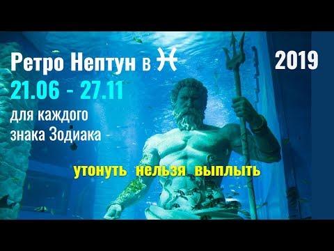 Что принесет Ретро Нептун 21.06 - 27.11  каждому знаку Зодиака: утонуть нельзя выплыть