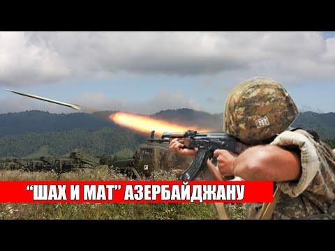 Успех армянской армии вызвал панику в Баку. С нами нельзя говорить с позиции силы