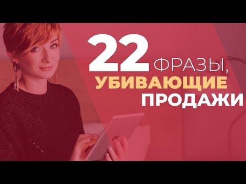 22 ФРАЗЫ, УБИВАЮЩИЕ ПРОДАЖИ - чем их заменить. Список неудачных фраз