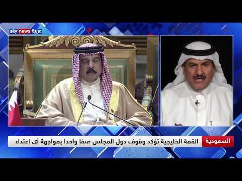 القمة الخليجية تؤكد وقوف دول المجلس صفا واحدا بمواجهة أي اعتداء  - نشر قبل 10 دقيقة
