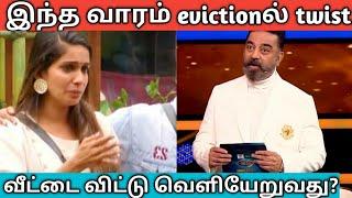 this week elimination in bigg boss 4 tamil   Bigg Boss Tamil Season 4   29th November 2020 - Promo 1