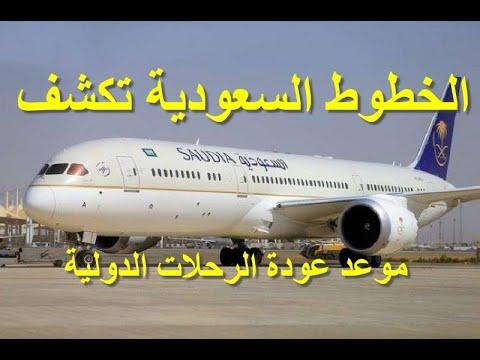 الخطوط السعودية تكشف موعد عودة الرحلات الدولية Youtube