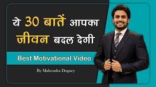 ये 30 बातें आपका जीवन बदल देगी   Best Powerful Motivation In Hindi By Mahendra Dogney