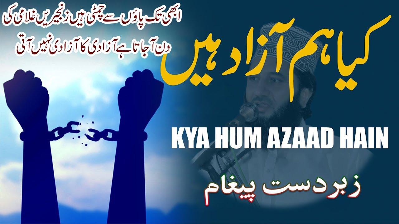 Download Kya Hum Azaad Hain   Syed Faiz ul Hassan Shah   Official   03004740595