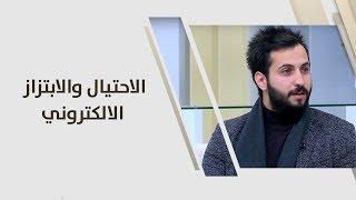 شادي الكيلاني ومحمد مقدادي - الاحتيال والابتزاز الالكتروني