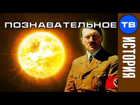 Солнечный идиотизм Гитлера. Астрономическое нападение Германии (Познавательное ТВ, Артём Войтенков)